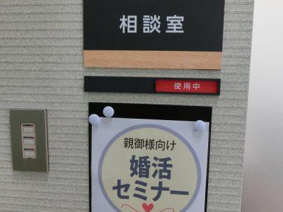 親御様向け婚活セミナー 6月21日(無料)