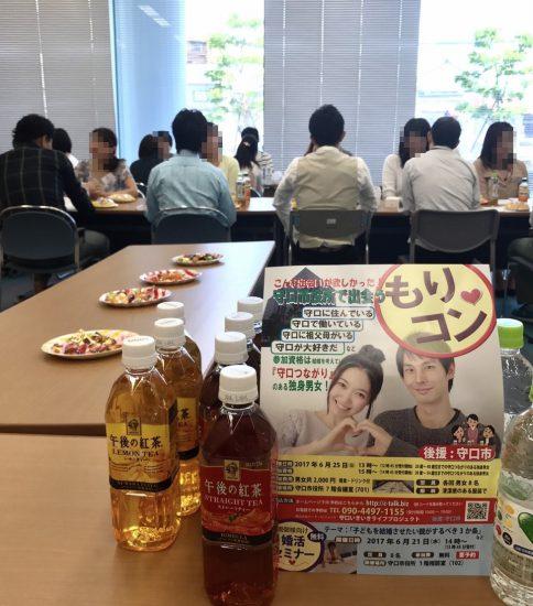 もりコン~2017年9月23日(土・祝)~終了・3組マッチング~