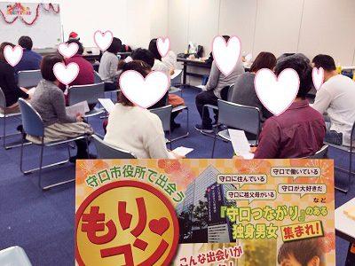 新春『もりコン』1月27日(日)【婚活に活かせる猫背矯正施術付き】