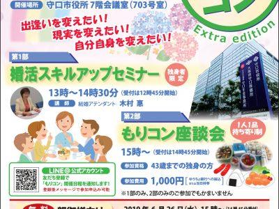 6月23日婚活スキルアップセミナー&もりコン座談会~1組マッチング~