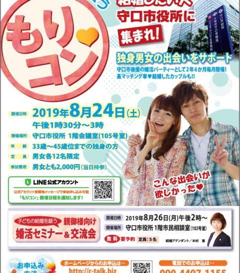 8月24日(土)はメガもりコン~4組マッチング~