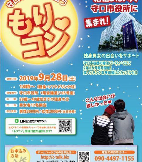 初のイブニングもりコン!9月28日(土)18時~マッチング5組~