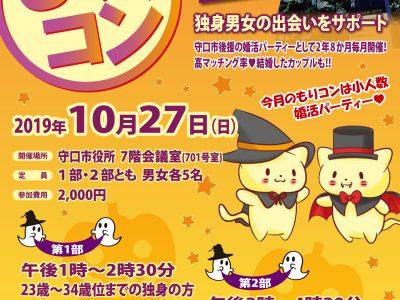 少人数・2部制「もりコン」10月27日(日)【終了・マッチング7組】