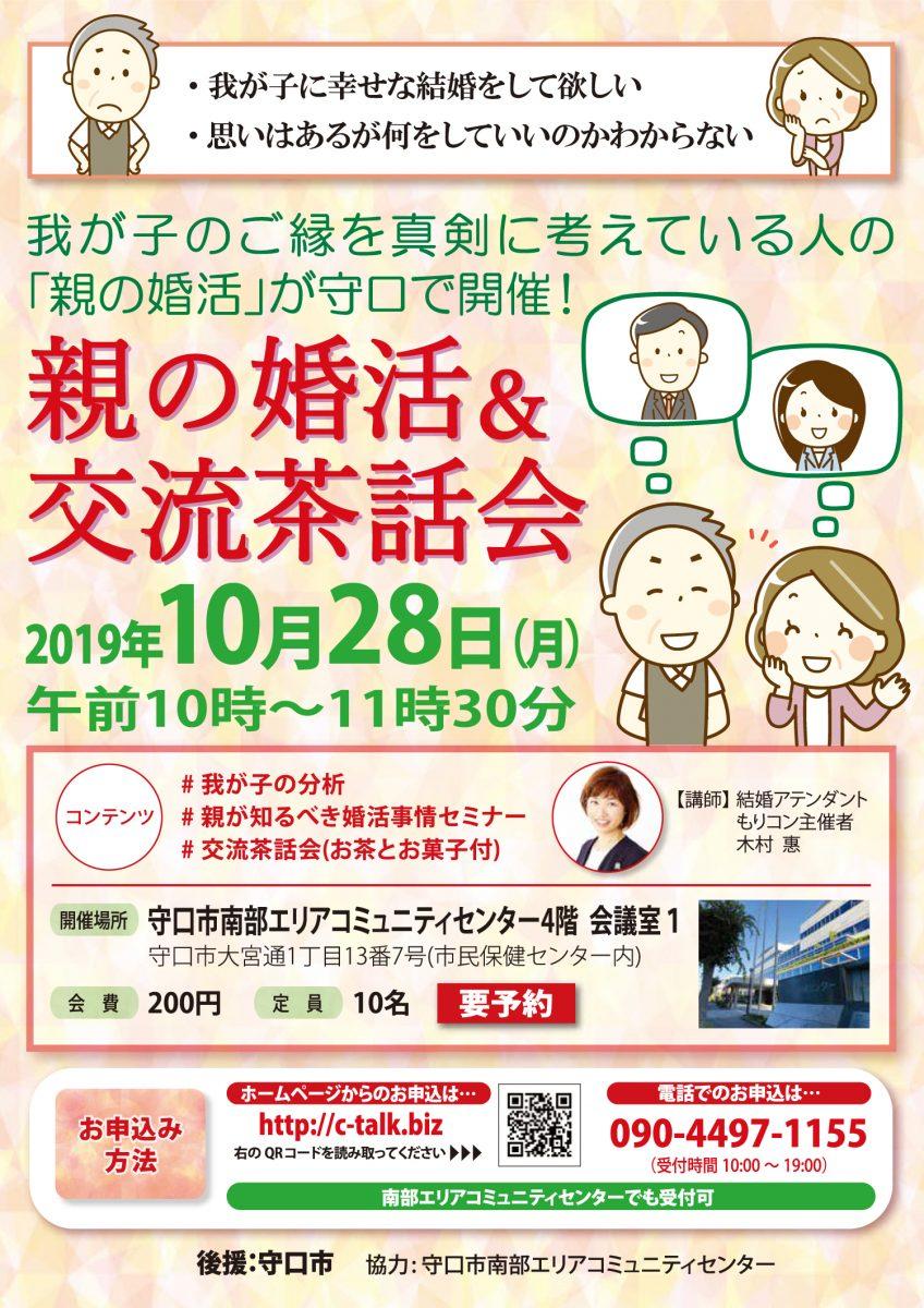 親の婚活&交流茶話会 10月28日(月)10時~11時30分