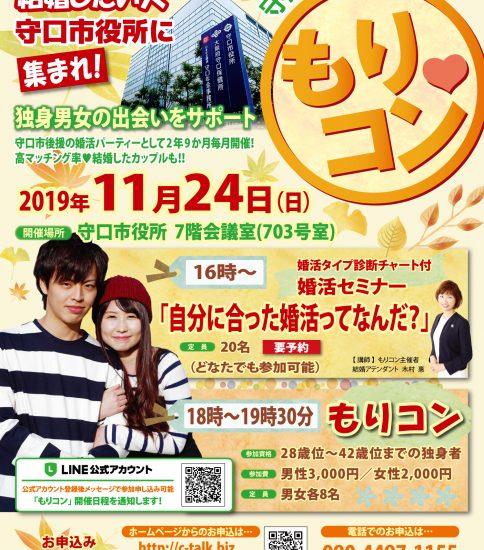 11月24日婚活セミナー&イブニングもりコン【終了・5組マッチング】