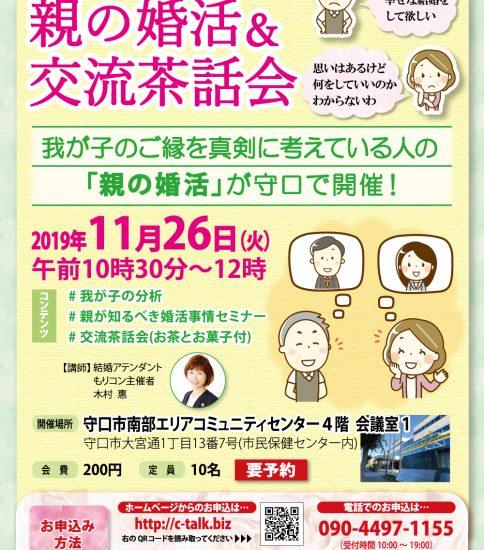 親の婚活&交流茶話会 11月26日(火)10時30分~12時【終了】