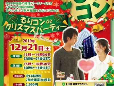 もりコンdeクリスマスパーティー 12月21日(土)【終了・マッチング6組】