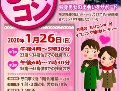 新春もりコン 1月26日(日)【終了/マッチング12組】
