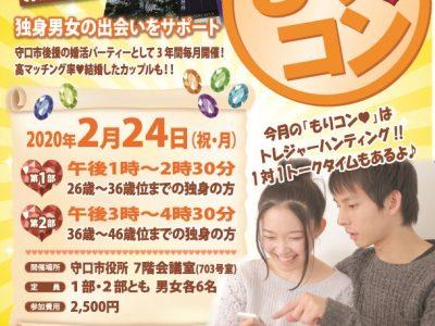 2月24日(祝)はコンパクト『もりコン』~終了~マッチング5組