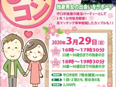 3月29日春のイブニングもりコン【開催中止】