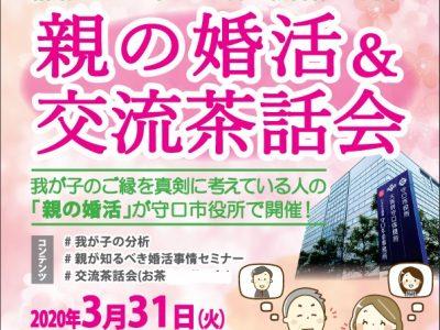 親の婚活&交流茶話会 3月31日(火)14時~15時30分【開催中止】