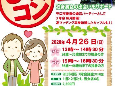 GW「もりコン」4月26日(日)