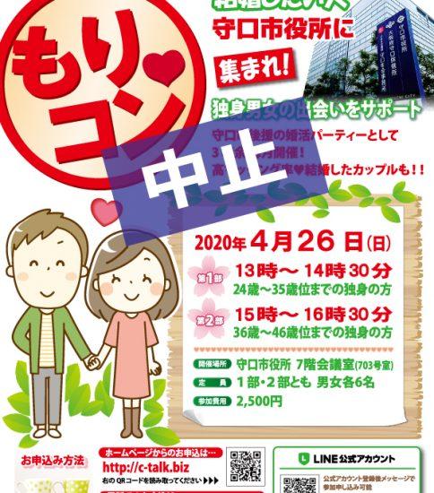 GW「もりコン」4月26日(日)【開催中止】