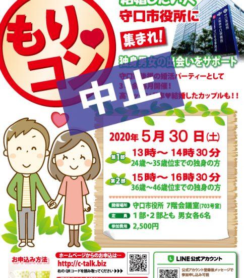 「もりコン」5月30日(土)【開催中止】