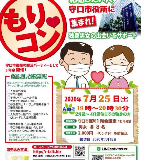 「イブニング もりコン」7月25日(土)